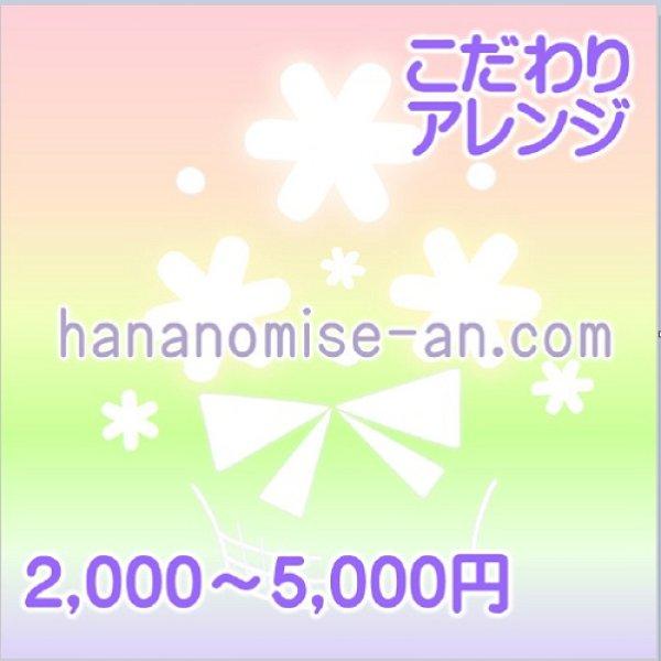 画像1: こだわり★オーダーアレンジメント (1)