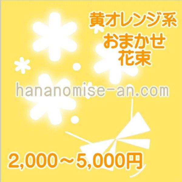 画像1: 黄オレンジ系*おまかせ花束☆カンタン注文 (1)